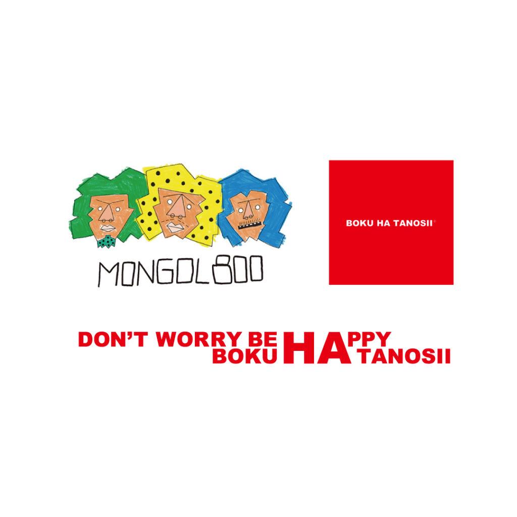 MONGOL800×BOKU HA TANOSII®